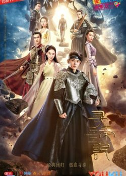 Tầm Tần Ký (2018) – A Step into the Past