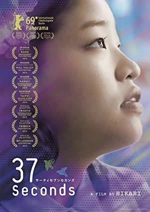 37 Giây (2019) – 37 Seconds