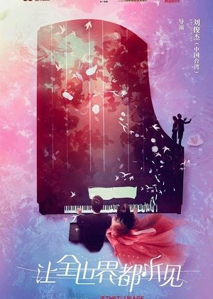 Muốn Cả Thế Giới Nghe Thấy (2020) – Cantabile Youth