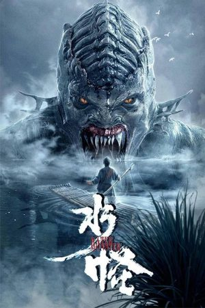 Thủy Quái (2019) – The Water Monster