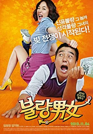 Món Nợ Tình Yêu (2010) – Bad Couple – Love On The Debt
