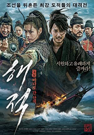 Hải tặc (2014) – The Pirates
