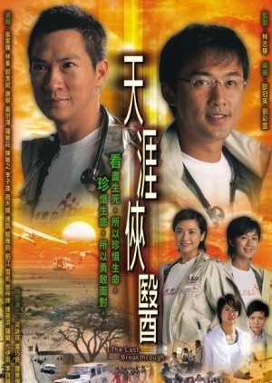 Thiên Nhai Hiệp Y (2004) – The Last Breakthrough