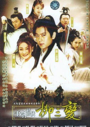 Thư Kiếm Tình Hiệp (2004) – The Tale Of The Romantic Swordsman