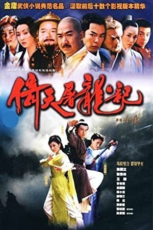 Ỷ Thiên Đồ Long Ký (2003) – The Heaven Sword And The Dragon Saber