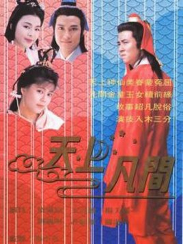 Kim Đồng Ngọc Nữ (1990) – In The Realms Of Joy