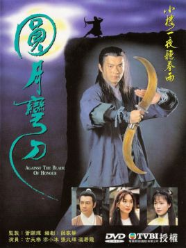 Loan Đao Phục Hận (1997) – Against The Blade Of Honor