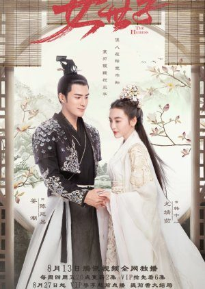 Nữ Thế Tử (2020) – The Heiress