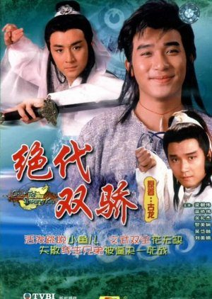 Song Hùng Kỳ Hiệp (1987) – Two Most Honorable Knights