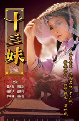 Thập Tam Muội (1983) – The Legend Of the Unknows
