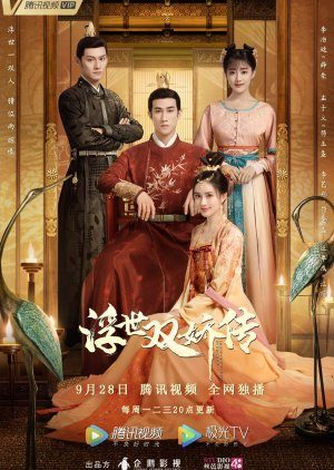 Phù Thế Song Kiều Truyện (2020) – Legend of Two Sisters In the Chaos