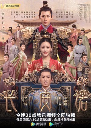 Trường An Nặc (2020) – The Promise of Chang'an