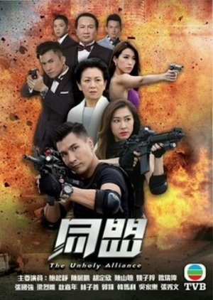 Cộng Sự (2017) – The Unholy Alliance
