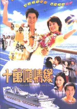 Mong Manh Cuộc Tình (2003) – Ups And Downs In The Sea Of Love