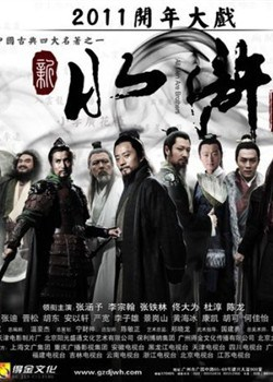 Tân Thủy Hử (2011) – All Men Are Brothers