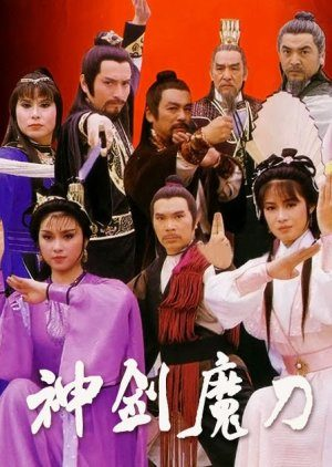 Thần Kiếm Ma Đao (1986) – The Blood Stained Intrigue