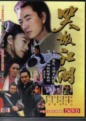 Tiếu Ngạo Giang Hồ (2000) – State of Divinity CTV
