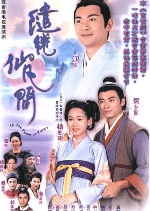 Xứ Thần Tiên (2003) – In The Realm of Fancy