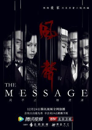 Phong Thanh (2020) – The Message