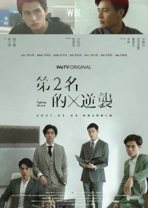 Cuộc Phản Kích Của Số 2 (2021) – We Best Love: Fighting Mr. 2nd