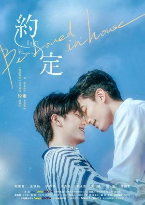 Lời Hẹn Ước (2021) – Be Loved in House: I Do