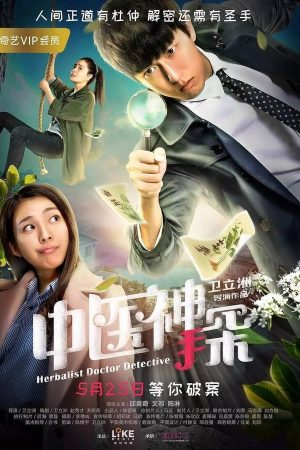 Thần Thám Trung Y – Herbalist Doctor Detective (2017)