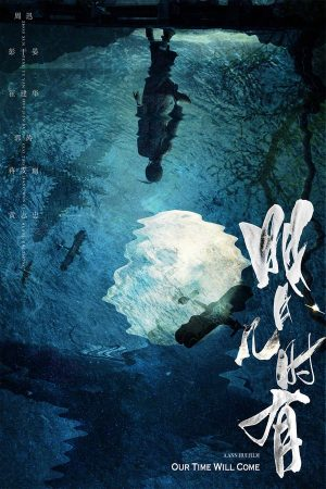 Bao Giờ Trăng Sáng – Our Time Will Come (2017)