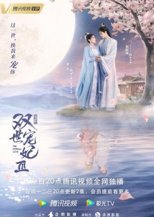 Song Thế Sủng Phi 3 (2021) – The Eternal Love 3