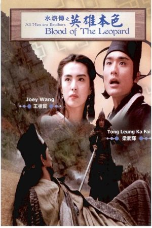 Thủy Hử Truyện (1992) – All Man Are Brothers-Blood and Dragon Sabre