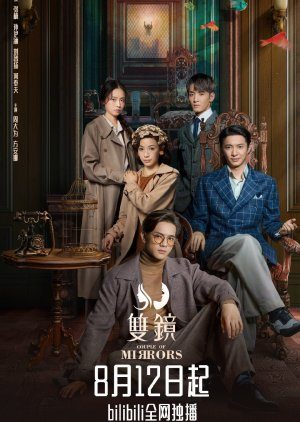 Song Kính (2021) – Couple Of Mirrors