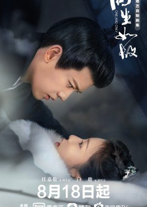 Trường An Như Cố (2021) – One and Only
