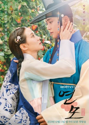 Luyến Mộ (2021) – The King's Affection